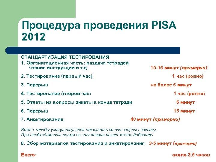 Процедура проведения PISA 2012 СТАНДАРТИЗАЦИЯ ТЕСТИРОВАНИЯ 1. Организационная часть: раздача тетрадей, чтение инструкции и