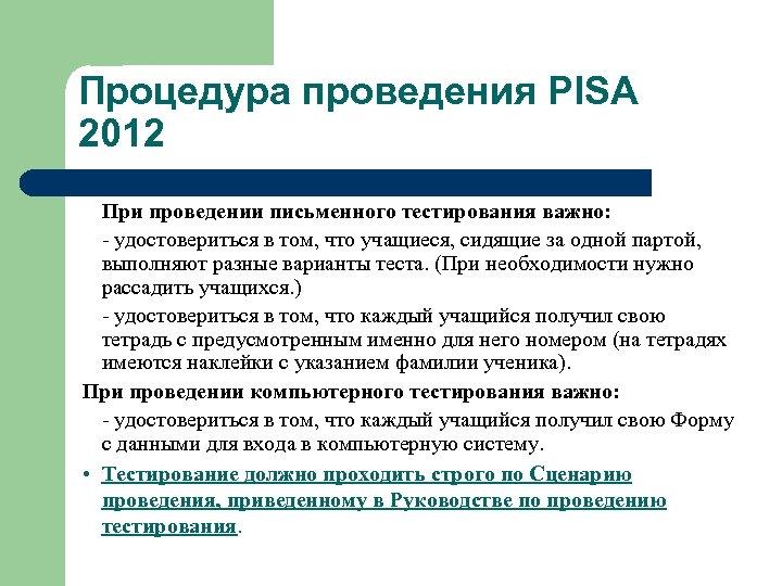 Процедура проведения PISA 2012 При проведении письменного тестирования важно: - удостовериться в том, что