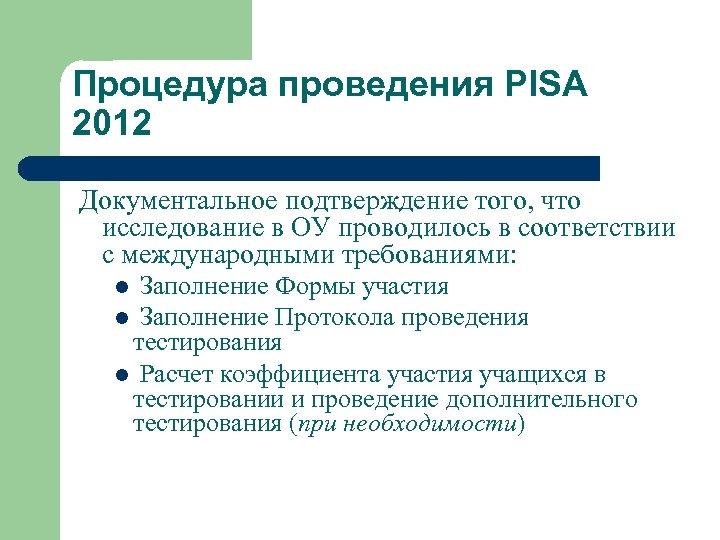 Процедура проведения PISA 2012 Документальное подтверждение того, что исследование в ОУ проводилось в соответствии
