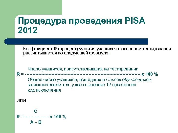 Процедура проведения PISA 2012 Коэффициент R (процент) участия учащихся в основном тестировании рассчитывается по