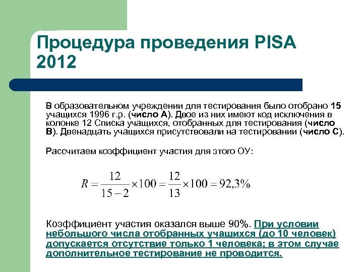 Процедура проведения PISA 2012 В образовательном учреждении для тестирования было отобрано 15 учащихся 1996