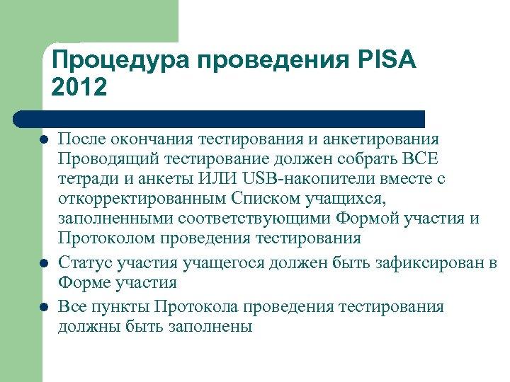 Процедура проведения PISA 2012 l l l После окончания тестирования и анкетирования Проводящий тестирование