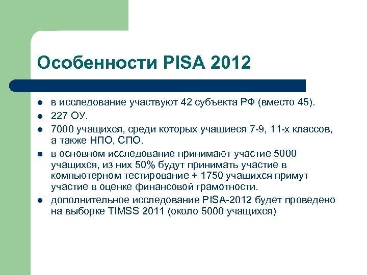 Особенности PISA 2012 l l l в исследование участвуют 42 субъекта РФ (вместо 45).