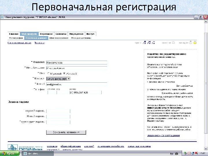 Первоначальная регистрация