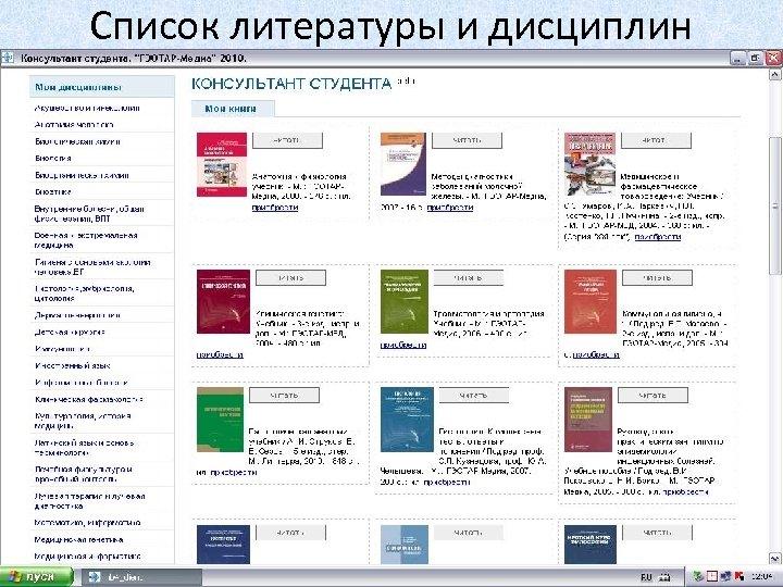 Список литературы и дисциплин