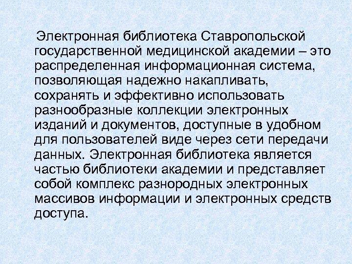 Электронная библиотека Ставропольской государственной медицинской академии – это распределенная информационная система, позволяющая надежно накапливать,