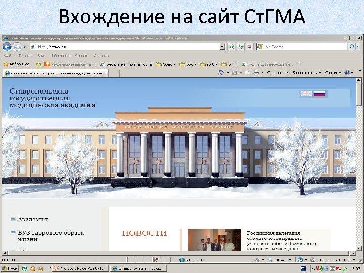 Вхождение на сайт Ст. ГМА