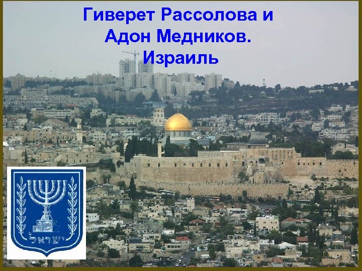 Гиверет Рассолова и Адон Медников. Израиль