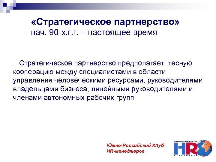 «Стратегическое партнерство» нач. 90 -х. г. г. – настоящее время Стратегическое партнерство предполагает