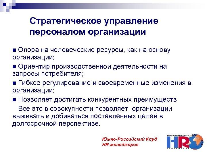 Стратегическое управление персоналом организации Опора на человеческие ресурсы, как на основу организации; Ориентир производственной