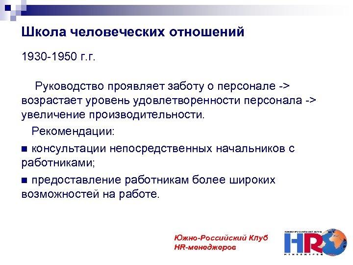 Школа человеческих отношений 1930 -1950 г. г. Руководство проявляет заботу о персонале -> возрастает