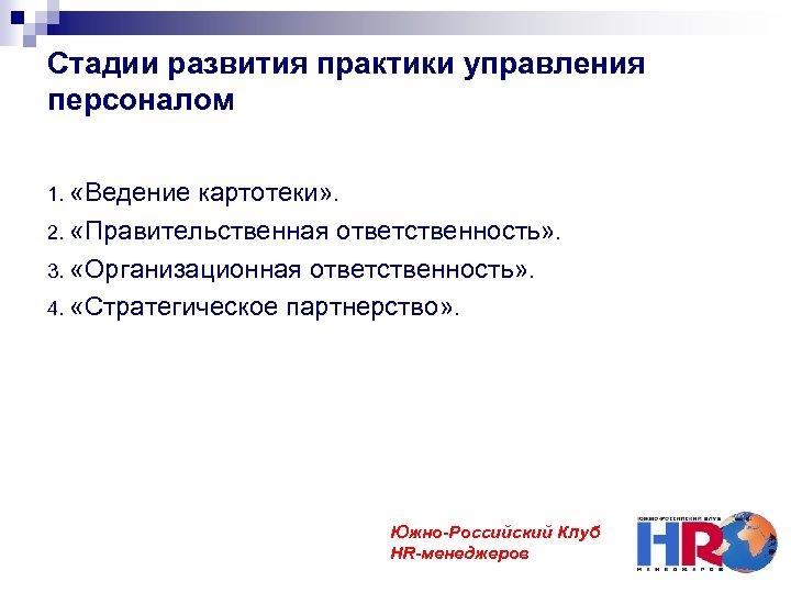Стадии развития практики управления персоналом 1. «Ведение картотеки» . 2. «Правительственная ответственность» . 3.