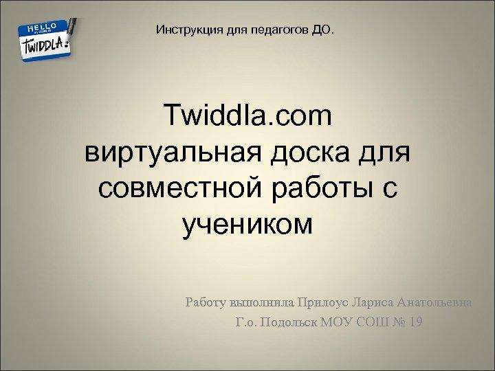Инструкция для педагогов ДО. Twiddla. com виртуальная доска для совместной работы с учеником Работу