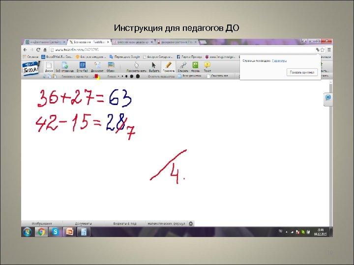 Инструкция для педагогов ДО 10