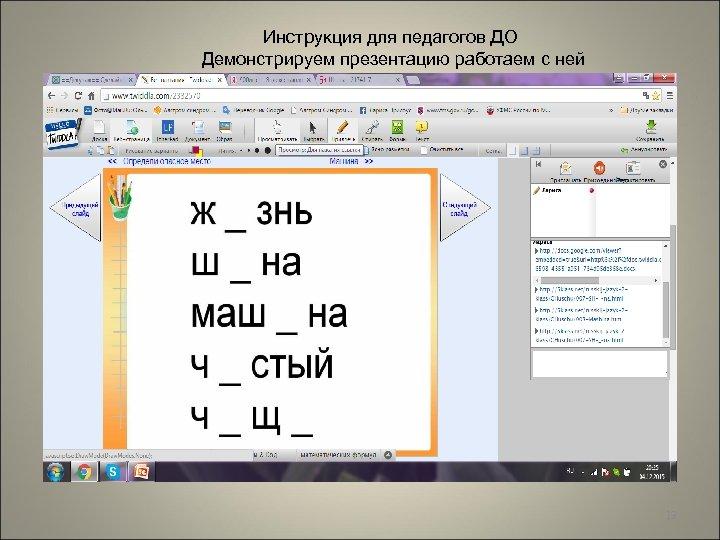 Инструкция для педагогов ДО Демонстрируем презентацию работаем с ней 13