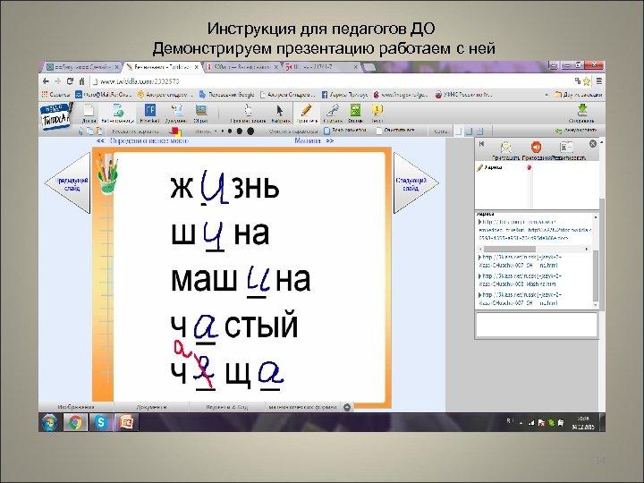 Инструкция для педагогов ДО Демонстрируем презентацию работаем с ней 14