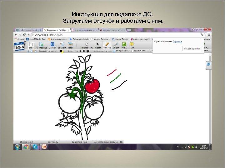 Инструкция для педагогов ДО. Загружаем рисунок и работаем с ним. 15