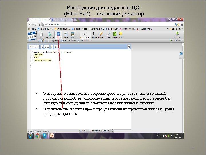 Инструкция для педагогов ДО. (Ether Pad) – текстовый редактор • • Эта страничка для