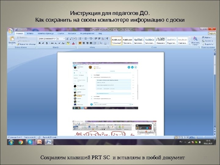 Инструкция для педагогов ДО. Как сохранить на своем компьютере информацию с доски Сохраняем клавишей
