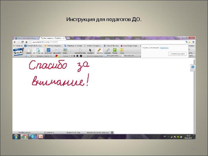 Инструкция для педагогов ДО. 19