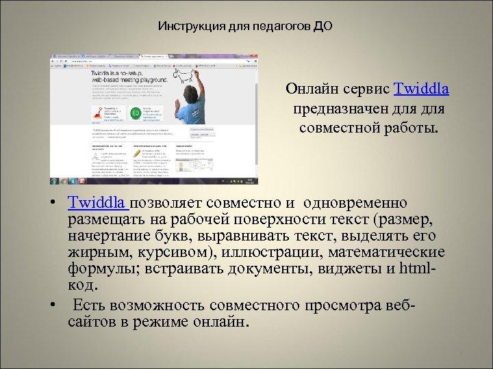 Инструкция для педагогов ДО Онлайн сервис Twiddla предназначен для совместной работы. • Twiddla позволяет