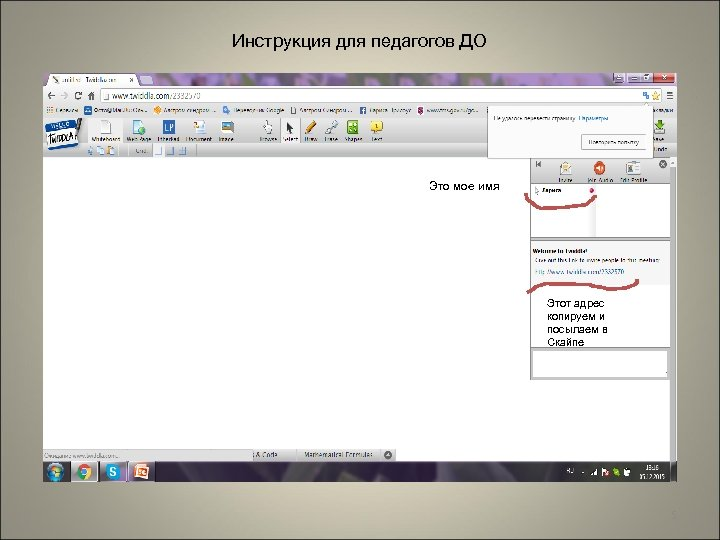 Инструкция для педагогов ДО Это мое имя Этот адрес копируем и посылаем в Скайпе