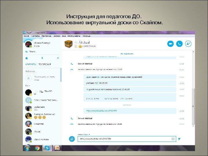 Инструкция для педагогов ДО. Использование виртуальной доски со Скайпом. 6