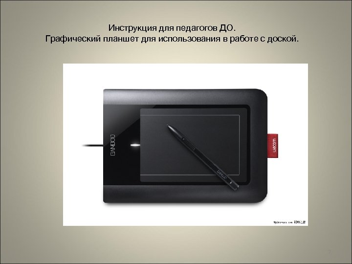 Инструкция для педагогов ДО. Графический планшет для использования в работе с доской. 7