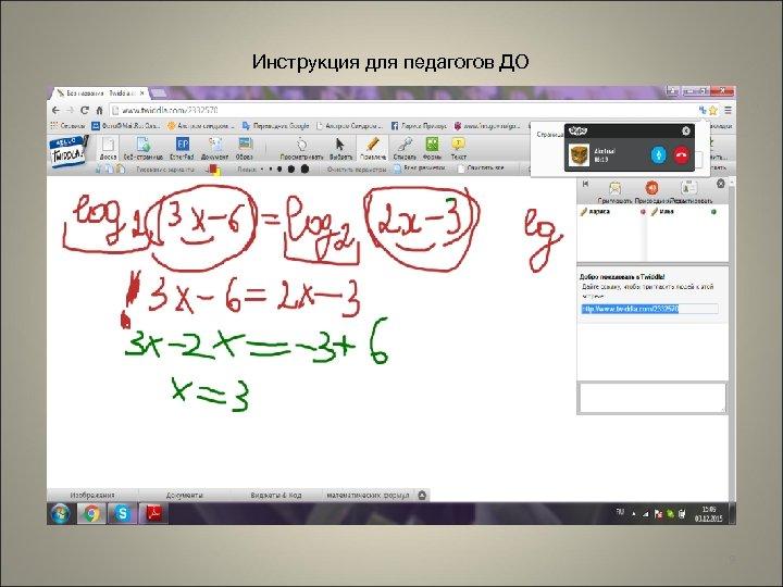 Инструкция для педагогов ДО 9