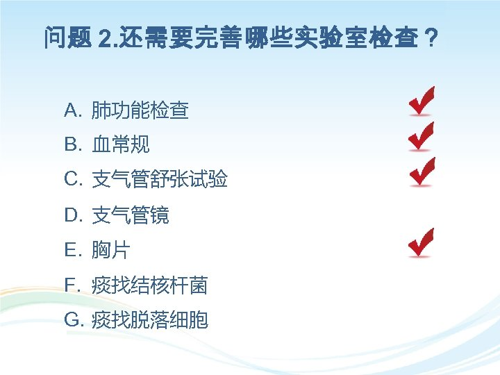 问题 2. 还需要完善哪些实验室检查? A. 肺功能检查 B. 血常规 C. 支气管舒张试验 D. 支气管镜 E. 胸片 F.