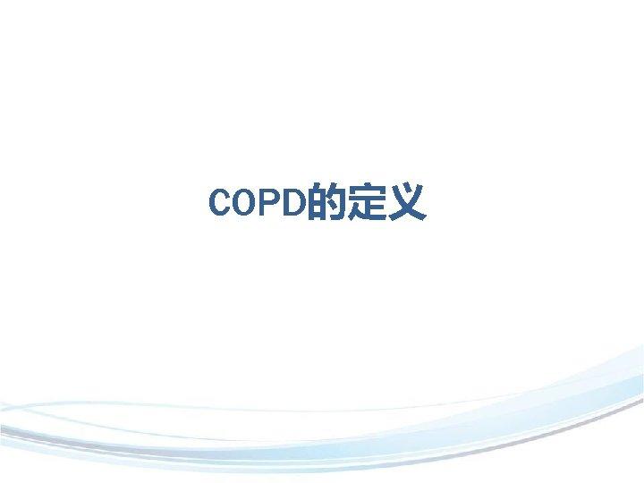 COPD的定义