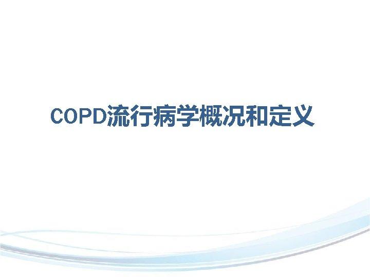 COPD流行病学概况和定义