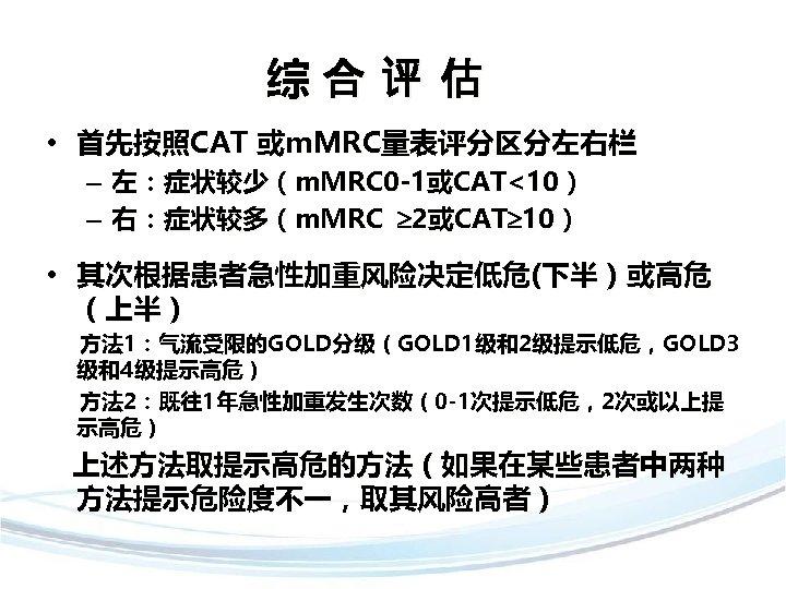 综合评 估 • 首先按照CAT 或m. MRC量表评分区分左右栏 – 左:症状较少(m. MRC 0 -1或CAT<10) – 右:症状较多(m. MRC