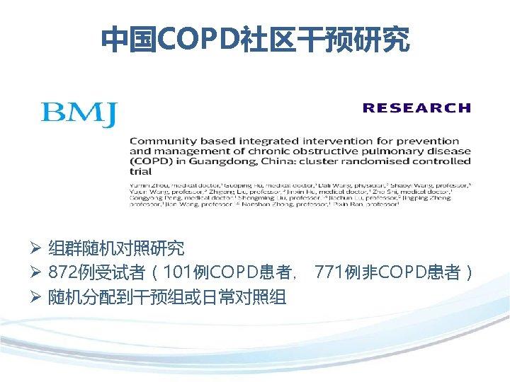 中国COPD社区干预研究 Ø 组群随机对照研究 Ø 872例受试者(101例COPD患者, 771例非COPD患者) Ø 随机分配到干预组或日常对照组
