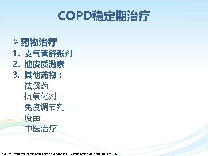 COPD稳定期治疗 Ø 药物治疗 1. 支气管舒张剂 2. 糖皮质激素 3. 其他药物: 祛痰药 抗氧化剂 免疫调节剂 疫苗 中医治疗