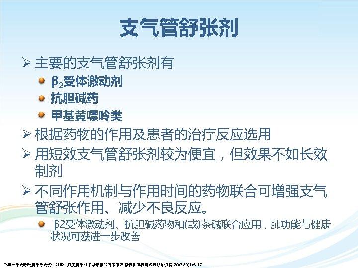 支气管舒张剂 Ø 主要的支气管舒张剂有 • β 2受体激动剂 • 抗胆碱药 • 甲基黄嘌呤类 Ø 根据药物的作用及患者的治疗反应选用 Ø 用短效支气管舒张剂较为便宜,但效果不如长效