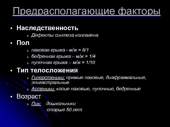 Предрасполагающие факторы § Наследственность ь § Пол ь ь ь § паховая грыжа -