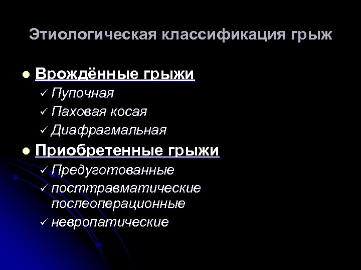 Этиологическая классификация грыж l Врождённые грыжи ü Пупочная ü Паховая косая ü Диафрагмальная l