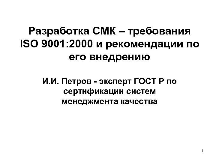 Разработка СМК – требования ISO 9001: 2000 и рекомендации по его внедрению И. И.