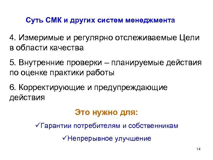 Суть СМК и других систем менеджмента 4. Измеримые и регулярно отслеживаемые Цели в области