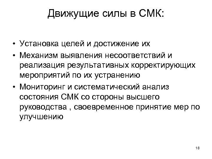 Движущие силы в СМК: • Установка целей и достижение их • Механизм выявления несоответствий