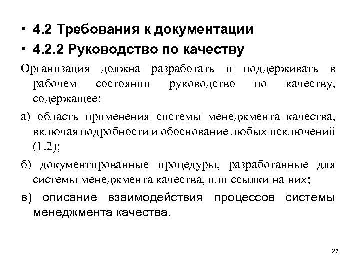 • 4. 2 Требования к документации • 4. 2. 2 Руководство по качеству