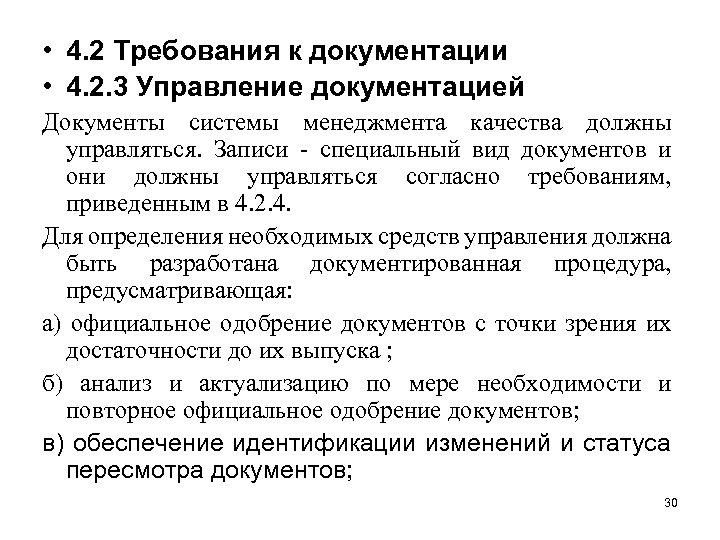• 4. 2 Требования к документации • 4. 2. 3 Управление документацией Документы