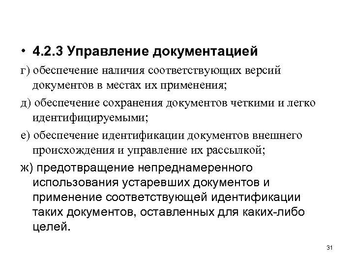 • 4. 2. 3 Управление документацией г) обеспечение наличия соответствующих версий документов в