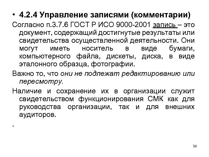 • 4. 2. 4 Управление записями (комментарии) Согласно п. 3. 7. 6 ГОСТ