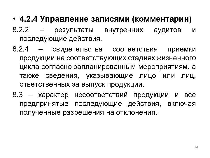 • 4. 2. 4 Управление записями (комментарии) 8. 2. 2 – результаты внутренних