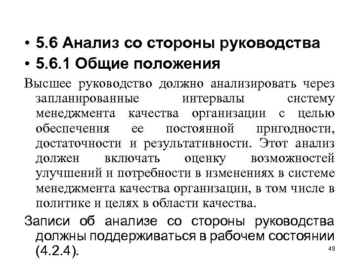 • 5. 6 Анализ со стороны руководства • 5. 6. 1 Общие положения