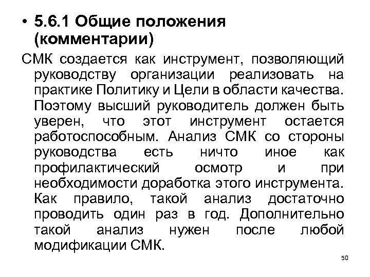 • 5. 6. 1 Общие положения (комментарии) СМК создается как инструмент, позволяющий руководству
