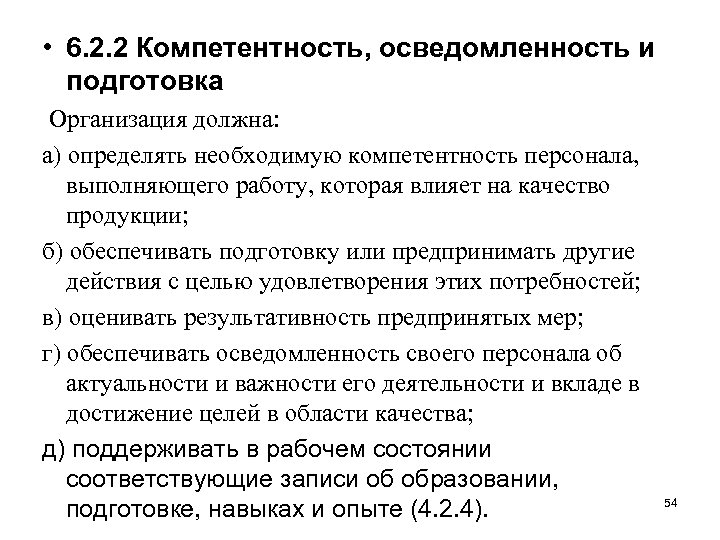 • 6. 2. 2 Компетентность, осведомленность и подготовка Организация должна: а) определять необходимую