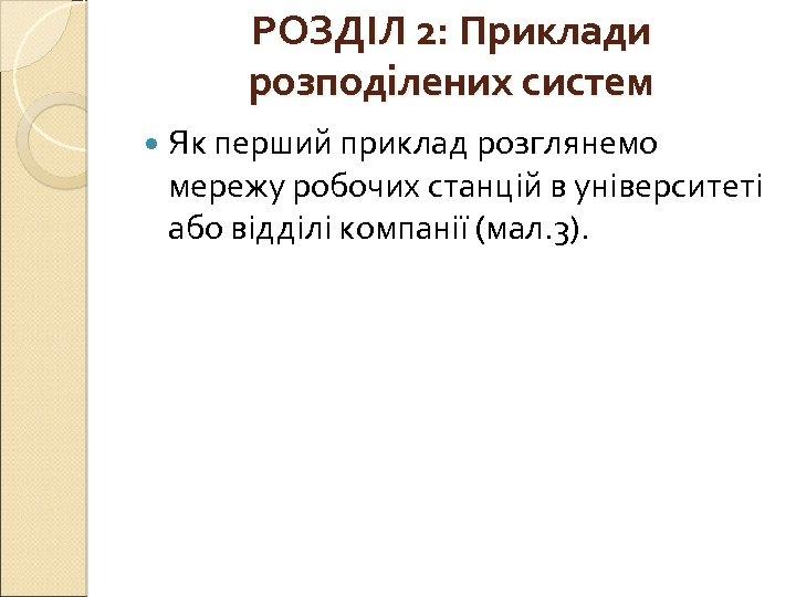 РОЗДІЛ 2: Приклади розподілених систем Як перший приклад розглянемо мережу робочих станцій в університеті
